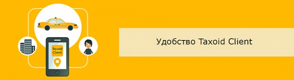 Удобство Taxoid Client